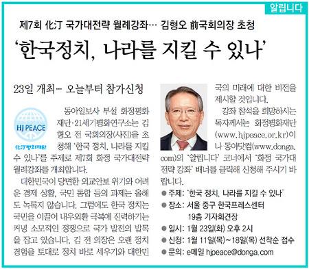 [알립니다]제7회 化汀 국가대전략 월례강좌… 김형오 前국회의장 초청 '한국정치, 나라를 지킬 수 있나'