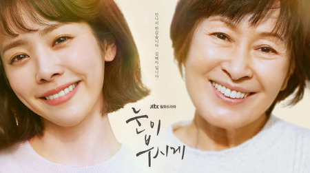 [Vol.58 19년 제3호] 미디어 속 보건의료이야기 :: 오늘을 살아가는 우리 모두는 노인이거나 노인이 될 사람들 – JTBC 드라마 '눈이 부시게'