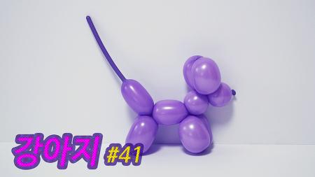 [동영상강의]풍선아트 강아지 만들기 #41 / Making Balloon Art Puppy #41