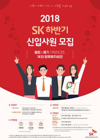 2018 SK주식회사 C&C 하반기 신입사원 모집!!