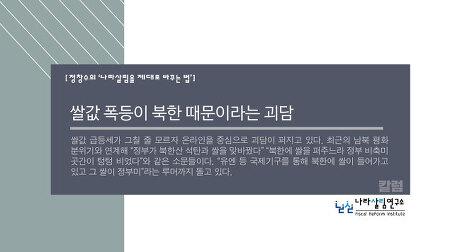 [정창수의 '나라살림을 제대로 바꾸는 법'] 쌀값 폭등이 북한 때문이라는 괴담