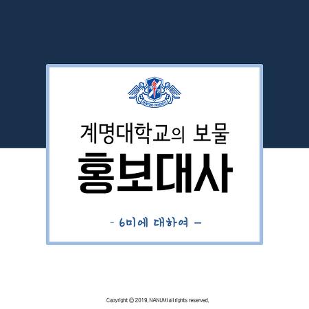 계명대학교의 보물, 홍보대사 6미에 대하여
