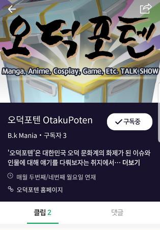 오덕포텐, 네이버 오디오클립으로 팟캐스트 재가동!