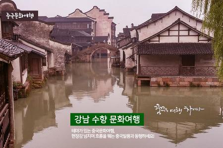 [기획] 강남수향 5박6일, 4월9일 출발 - 여유롭고 아름다운 문화여행