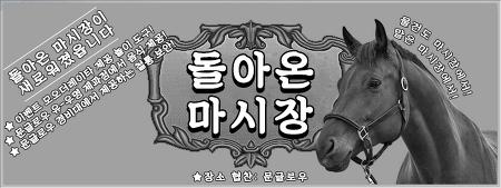 Season Event - Mashijang