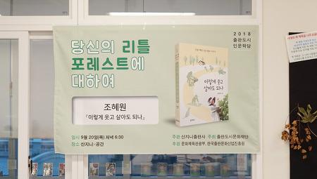 [출판도시 인문학당]『이렇게 웃고 살아도 되나』의 조혜원 작가님과의 만남
