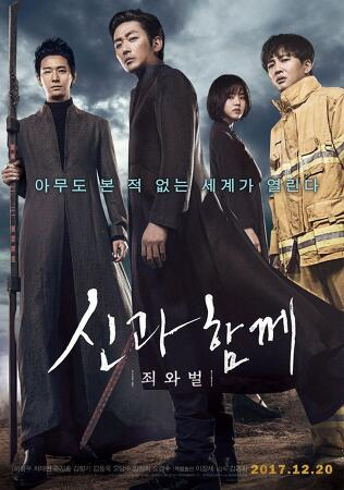 신과함께-죄와 벌 Along With the Gods: The Two Worlds, 2017