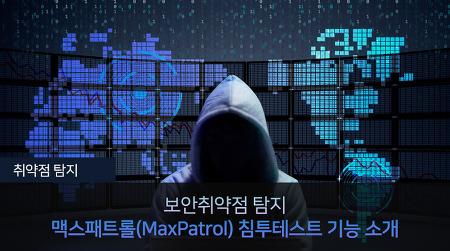 보안취약점 탐지, 맥스패트롤 (MAXPartol) 침투테스트 기능