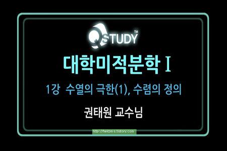 대학미적분학_ 공부하기~지금바로 시작하세요!