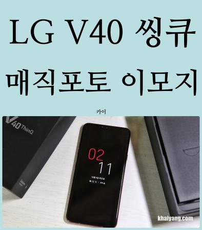 LG V40 ThinQ 카메라 후기, 매직포토, AR 이모지, 마이 아바타