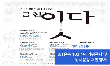 (금천)3.1운동 100주년기념 금천이 결의를 잇다!