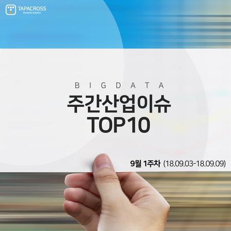 [2018 9월 1주] 타파크로스 주간 산업 이슈 TOP10