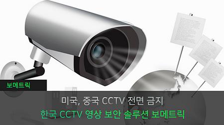 중국 CCTV를 전면 금지한 미국, 한국은? CCTV 영상 보안 솔루션 보메트릭