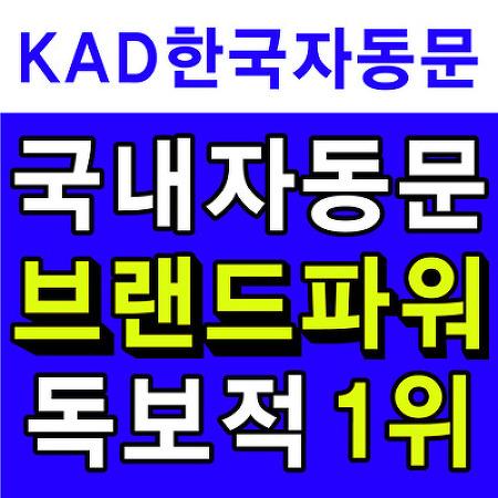 산업용스피드도어는 KAD와 함께하기 ★