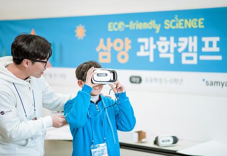 [무럭무럭~ 쑥쑥! 꿈이 움트다] 미래 과학자들과 함께한 '제2회 삼양 과학캠프'
