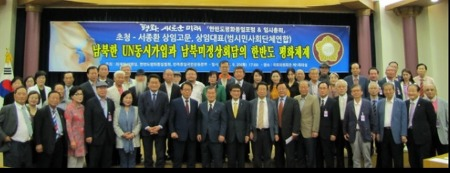 민족통일국민운동본부, 한반도평화통일 포럼 및 임시총회 개최