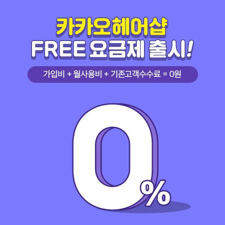[BIG EVENT!!!] 카카오헤어샵 'FREE 요금제' 출시 기념 빅 이벤트!