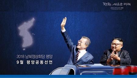 제3차 남북정상회담 평양공동선언문