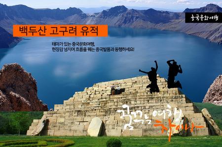 [특별] 여름방학 백두산과 고구려 문화여행 5박6일