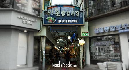 [푸드칼럼] 맛집과 시장의 공존, 이촌동 공무원 시장