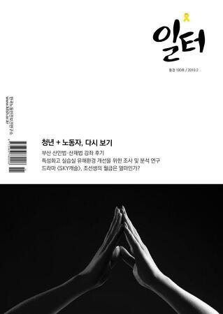 <일터> 통권 180호 / 2019.2