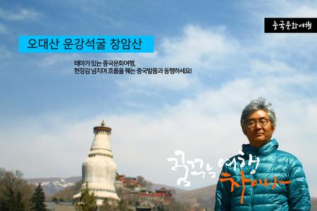 [모집] 북경 문화여행 및 대동 오대산 창암산 8박9일