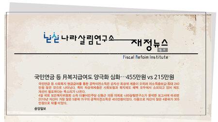 [18.11] 국민연금 등 月복지급여도 양극화 심화…455만원 vs 215만원
