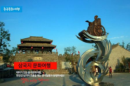 [공동기획] 사천 삼국지 문화여행 8박9일