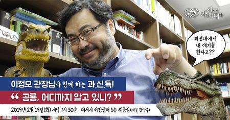[과신톡] 부모와 자녀가 함께 듣는 공룡 이야기