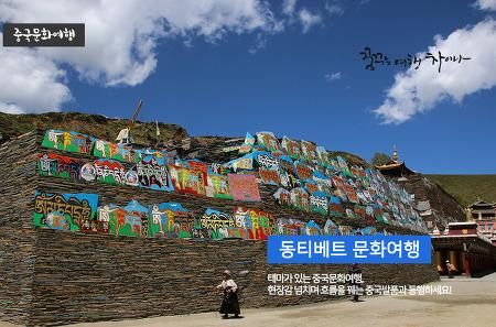 [기획] 동티베트 신비의 땅 야딩-쓰구냥산 8박9일