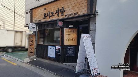 18년 11월 - 대한민국 - 서울 - 호시노 식당
