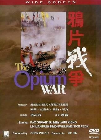 영화 <아편전쟁>, 동서양의 벽과 숙고해야 할 문제