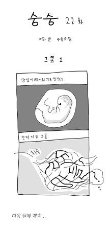 [웹툰] 숭숭22화 - 그물