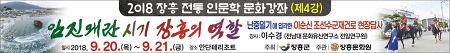 [공지]2018 '장흥전통인문학문화강좌' [제4강] '임진왜란 시기 장흥의 역할'