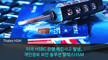 미국 HSBC 은행 해킹사고 발생, 개인정보 보안 솔루션 탈레스HSM. Thales HSM