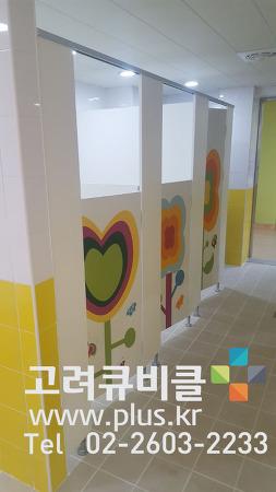 어린이집 디자인 큐비클과  유치원 장애인 화장실칸막이_서울 구로구