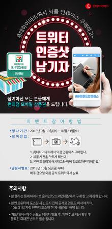 와콤, 롯데하이마트 구매자 대상 '트위터 인증샷' 이벤트 실시(~10/31)