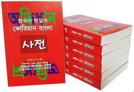 벵갈어 사전 증보판이 나왔습니다.