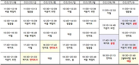 [02.21-02.27 상영시간표] 언더독 / 이월 / 얼굴들 / 메이트 / 버블 패밀리 / 어른이 되면 / 1991, 봄