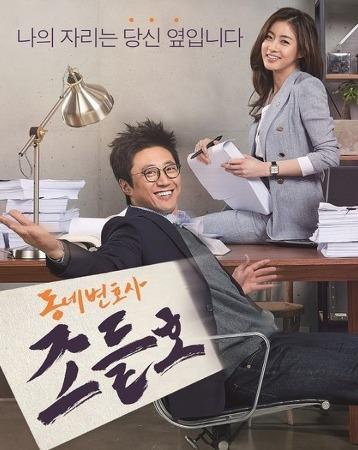 동네변호사 조들호1 박신양 사이다 연기