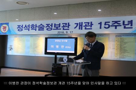 정석학술정보관 개관 15주년 기념행사 개최