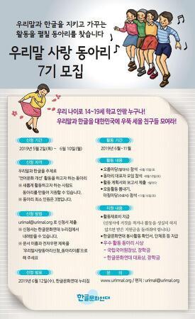 [알림] 우리말 사랑 동아리 7기를 모집합니다(5/2~6/10)