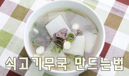 쇠고기무국(소고기무국) 맛있게 끓이는 방법(김진옥요리가좋다)