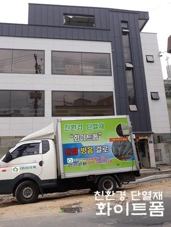 [서울특별시]강북구 친환경 단열재 화이트폼 시공 완료 했습니다.