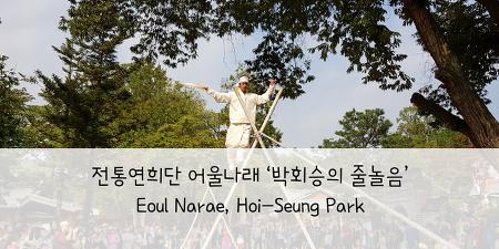 [남이섬/공연] 전통연희단 어울나래 '박회승의 줄놀음'