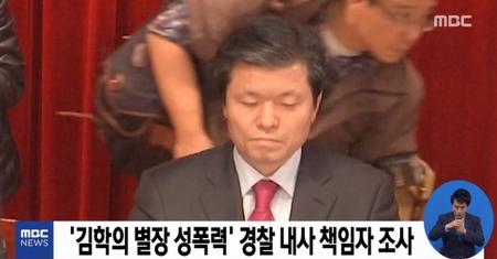 김학의 수사단 이세민 경무관 조사
