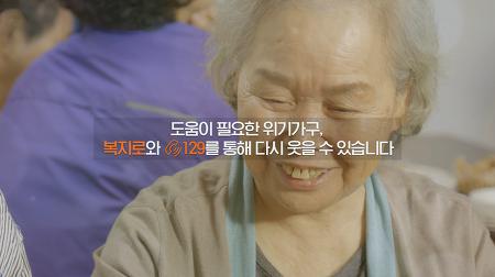 [복지 위기가구 발굴 캠페인] 두 번째 홍보영상을 소개합니다.