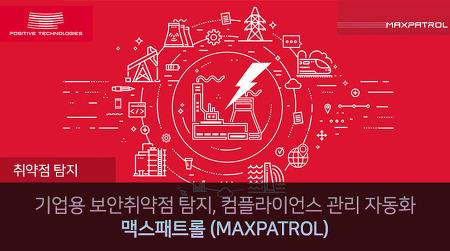 맥스패트롤 (MAXPATROL) - 기업용 보안취약점 탐지, 컴플라이언스 관리, CCE, CVE