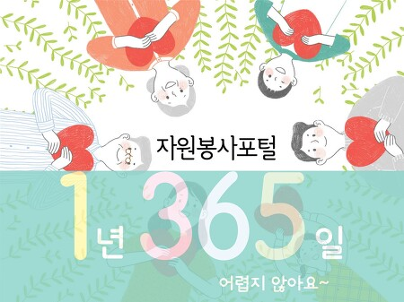 1365 포털활용