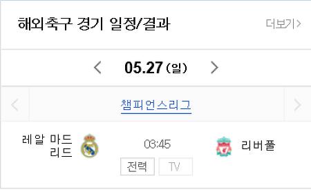 챔피언스리그 결승 날짜